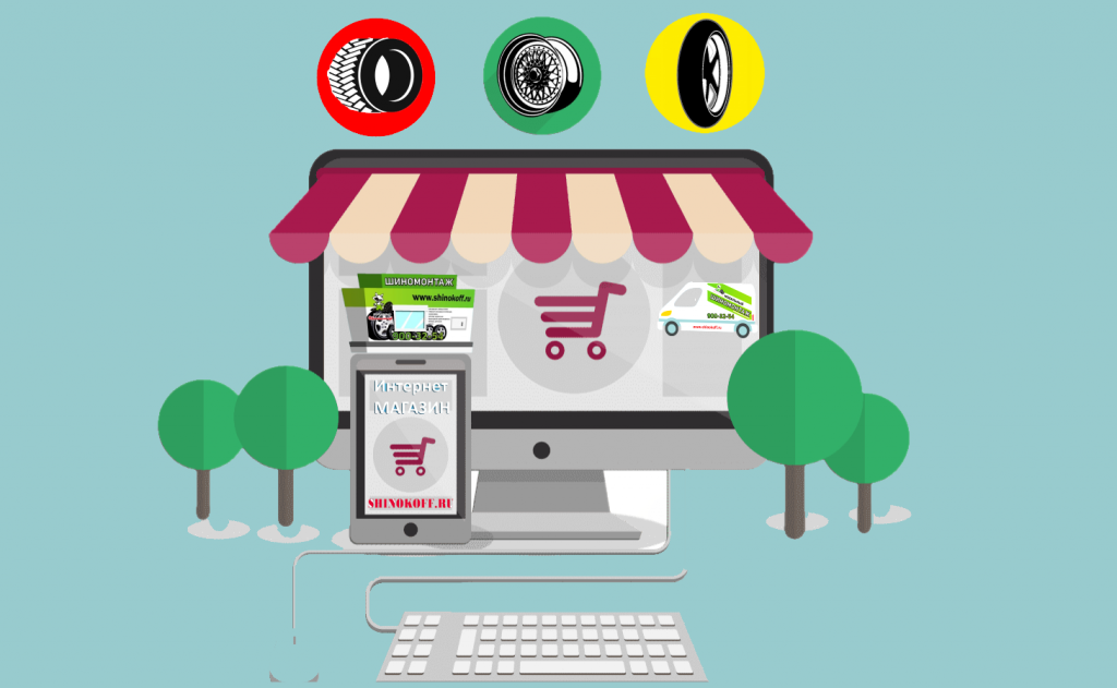 интернет-магазин шин